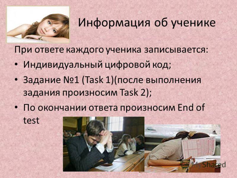 Информация об ученике При ответе каждого ученика записывается: Индивидуальный цифровой код; Задание 1 (Task 1)(после выполнения задания произносим Task 2); По окончании ответа произносим End of test