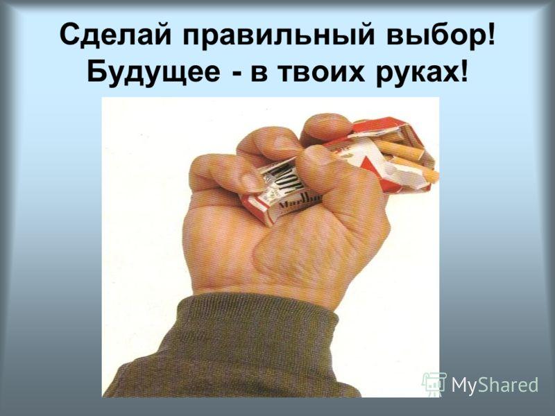 Сделай правильный выбор! Будущее - в твоих руках!