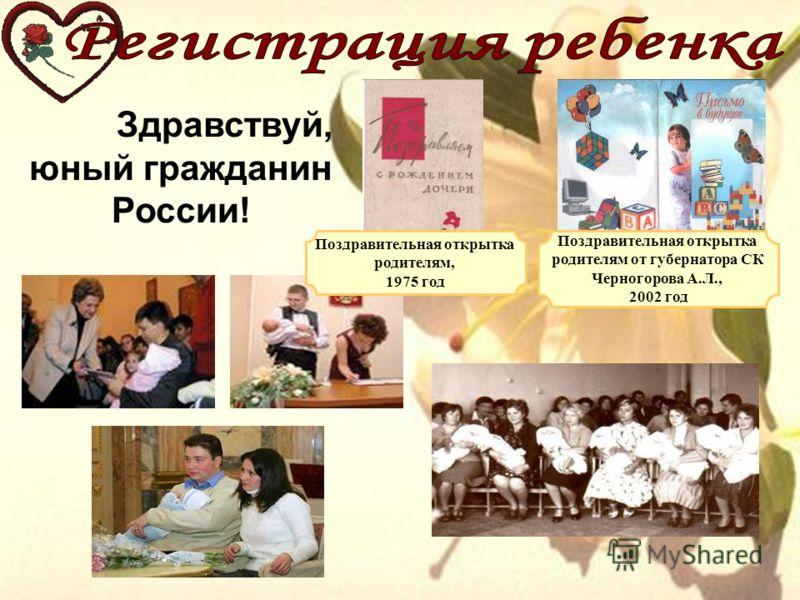 Здравствуй, юный гражданин России! Поздравительная открытка родителям, 1975 год Поздравительная открытка родителям от губернатора СК Черногорова А.Л., 2002 год
