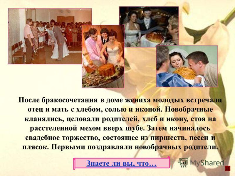 Поздравление родителей на свадьбе с хлебом и  149