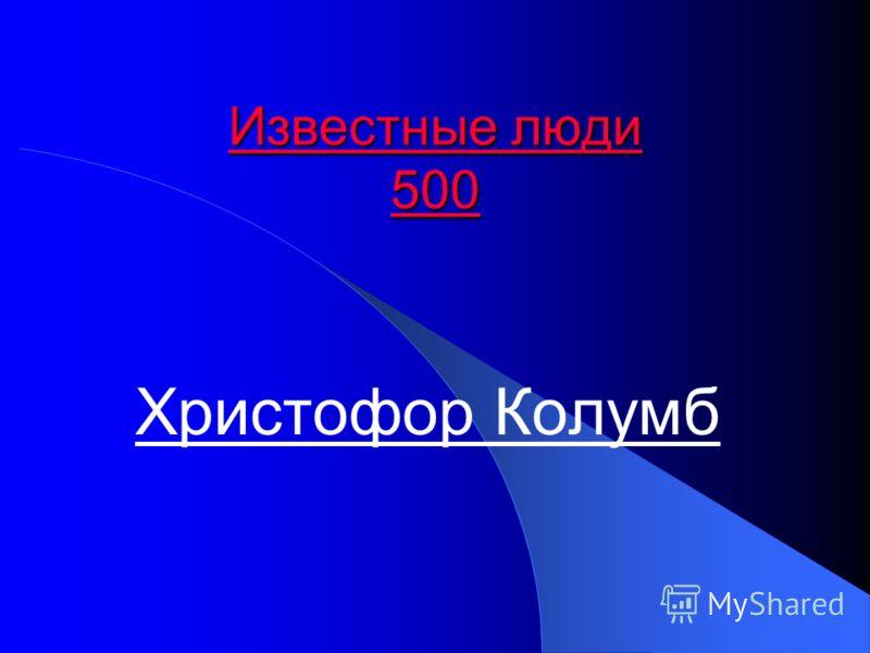 Известные люди 500 Известные люди 500 Христофор Колумб