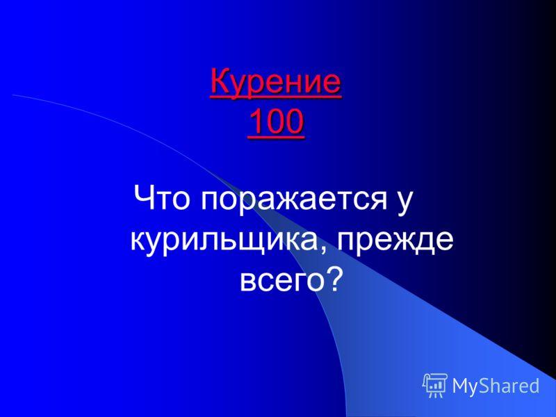Курение 100 Курение 100 Что поражается у курильщика, прежде всего?