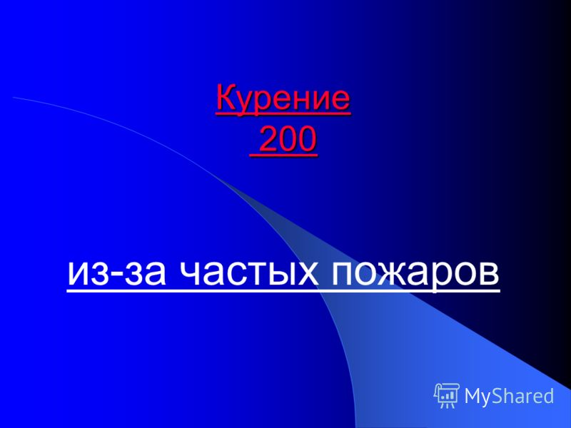 Курение 200 Курение 200 из-за частых пожаров