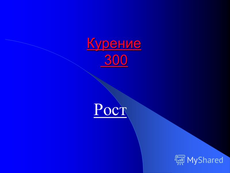 Курение 300 Курение 300 Рост