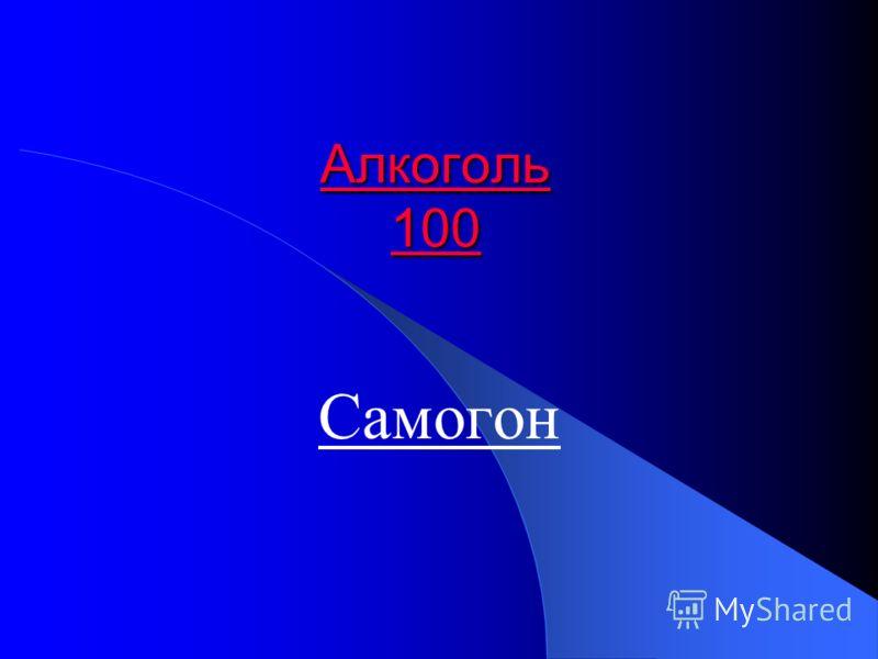 Алкоголь 100 Алкоголь 100 Самогон
