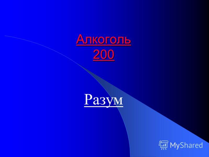 Алкоголь 200 Алкоголь 200 Разум