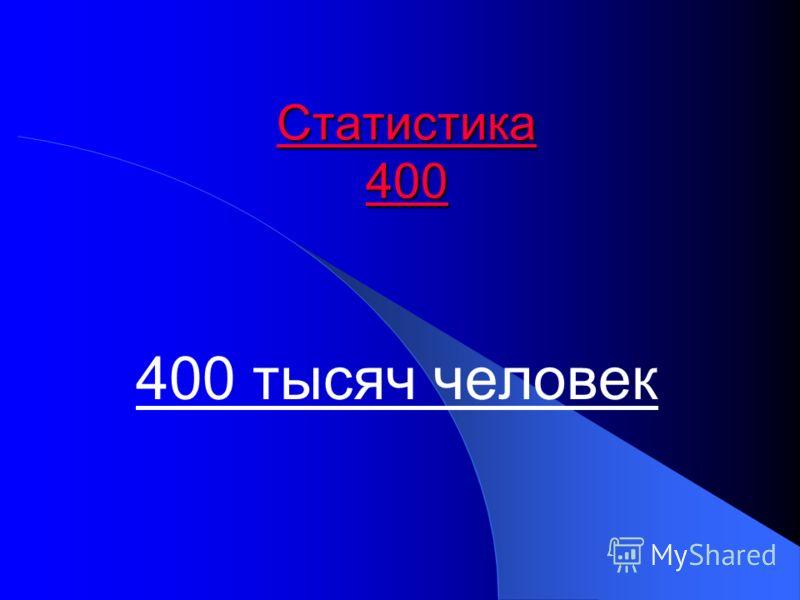 Статистика 400 Статистика 400 400 тысяч человек