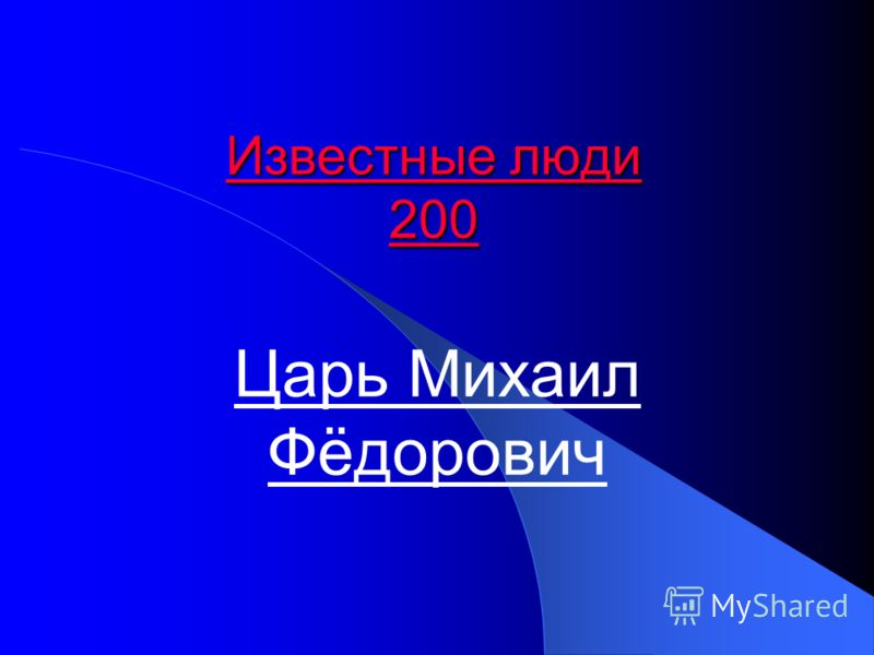 Известные люди 200 Известные люди 200 Царь Михаил Фёдорович