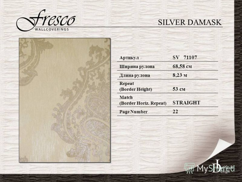 SILVER DAMASK Артикул SV 71107 Ширина рулона 68,58 см Длина рулона 8,23 м Repeat (Border Height) 53 см Match (Border Horiz. Repeat) STRAIGHT Page Number 22