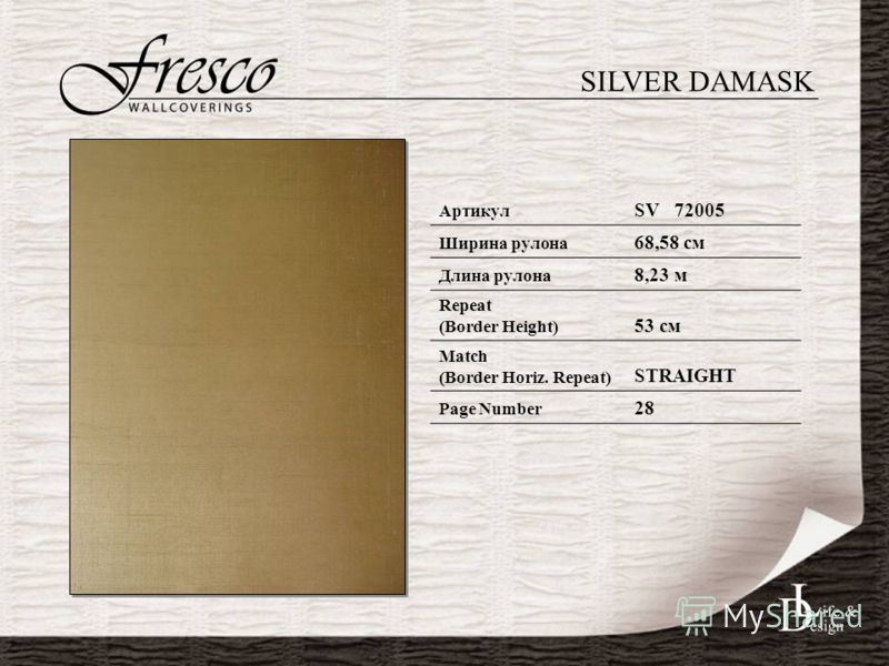 SILVER DAMASK Артикул SV 72005 Ширина рулона 68,58 см Длина рулона 8,23 м Repeat (Border Height) 53 см Match (Border Horiz. Repeat) STRAIGHT Page Number 28