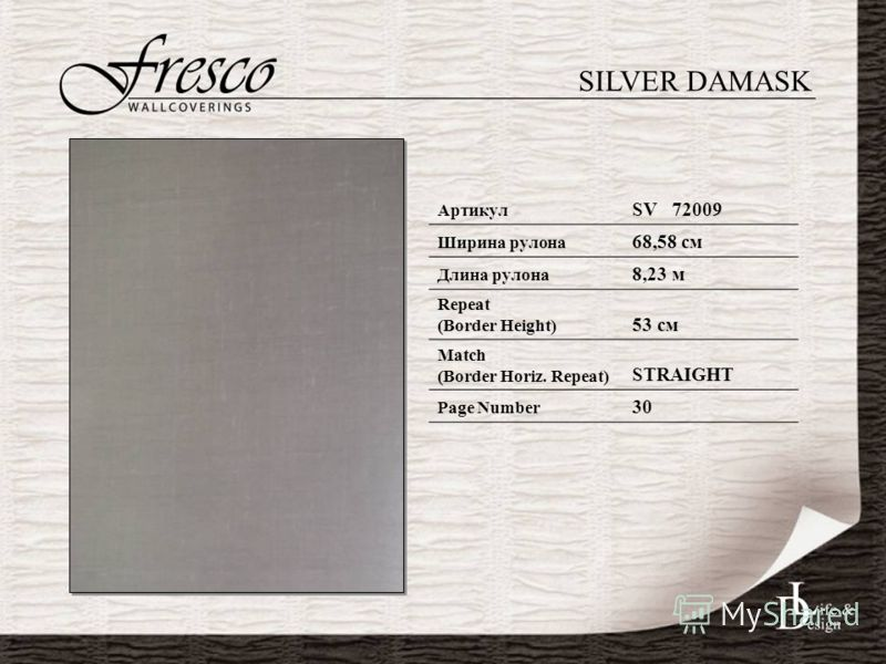 SILVER DAMASK Артикул SV 72009 Ширина рулона 68,58 см Длина рулона 8,23 м Repeat (Border Height) 53 см Match (Border Horiz. Repeat) STRAIGHT Page Number 30