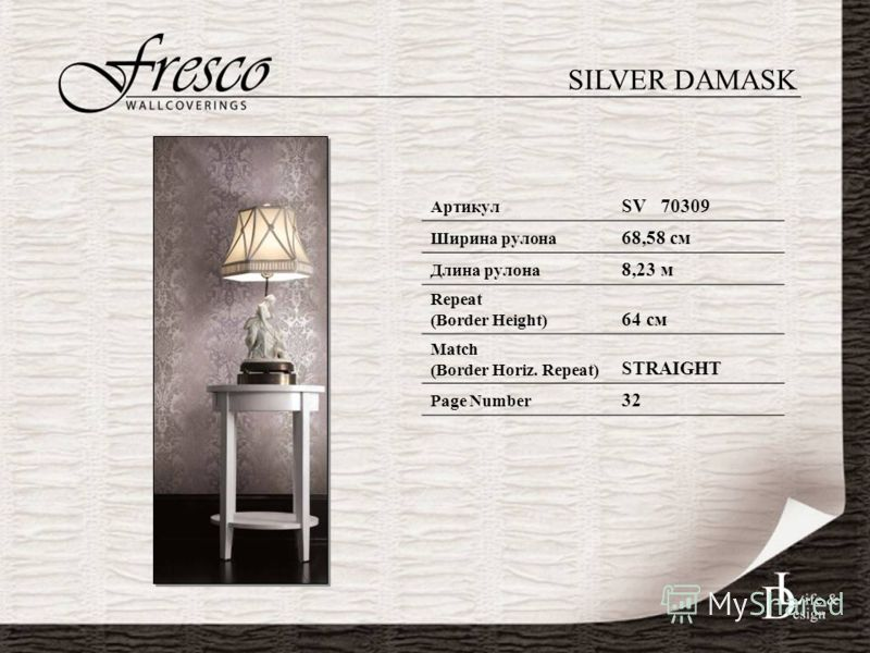 SILVER DAMASK Артикул SV 70309 Ширина рулона 68,58 см Длина рулона 8,23 м Repeat (Border Height) 64 см Match (Border Horiz. Repeat) STRAIGHT Page Number 32