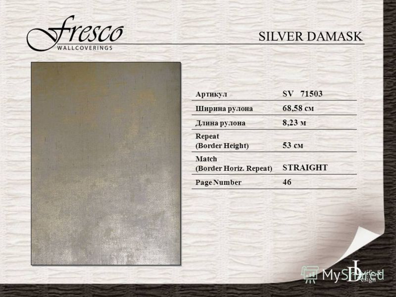 SILVER DAMASK Артикул SV 71503 Ширина рулона 68,58 см Длина рулона 8,23 м Repeat (Border Height) 53 см Match (Border Horiz. Repeat) STRAIGHT Page Number 46