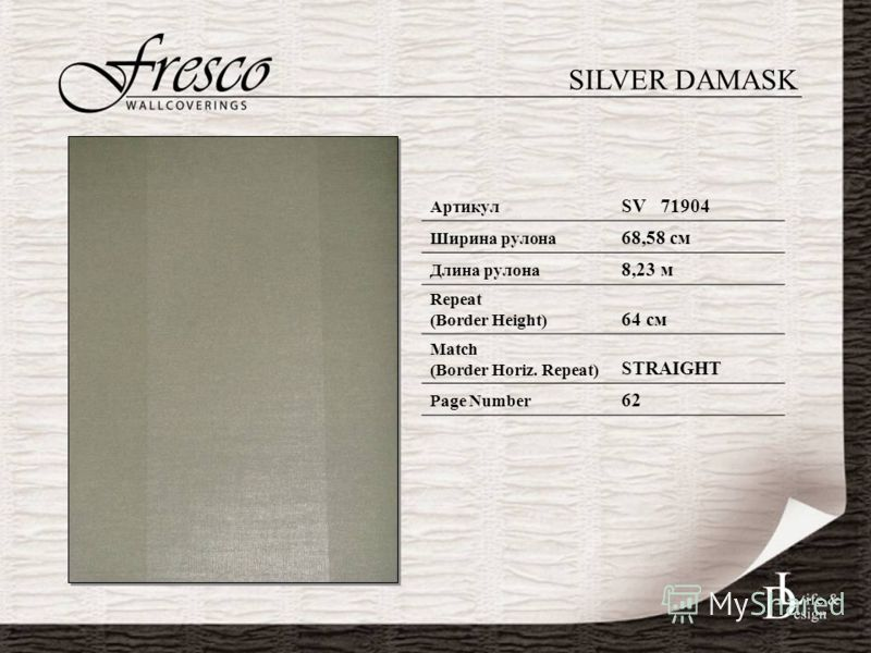SILVER DAMASK Артикул SV 71904 Ширина рулона 68,58 см Длина рулона 8,23 м Repeat (Border Height) 64 см Match (Border Horiz. Repeat) STRAIGHT Page Number 62