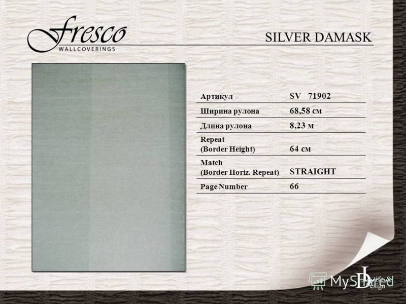 SILVER DAMASK Артикул SV 71902 Ширина рулона 68,58 см Длина рулона 8,23 м Repeat (Border Height) 64 см Match (Border Horiz. Repeat) STRAIGHT Page Number 66
