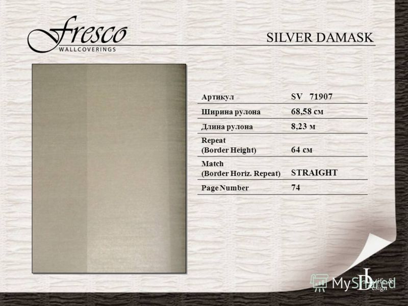 SILVER DAMASK Артикул SV 71907 Ширина рулона 68,58 см Длина рулона 8,23 м Repeat (Border Height) 64 см Match (Border Horiz. Repeat) STRAIGHT Page Number 74