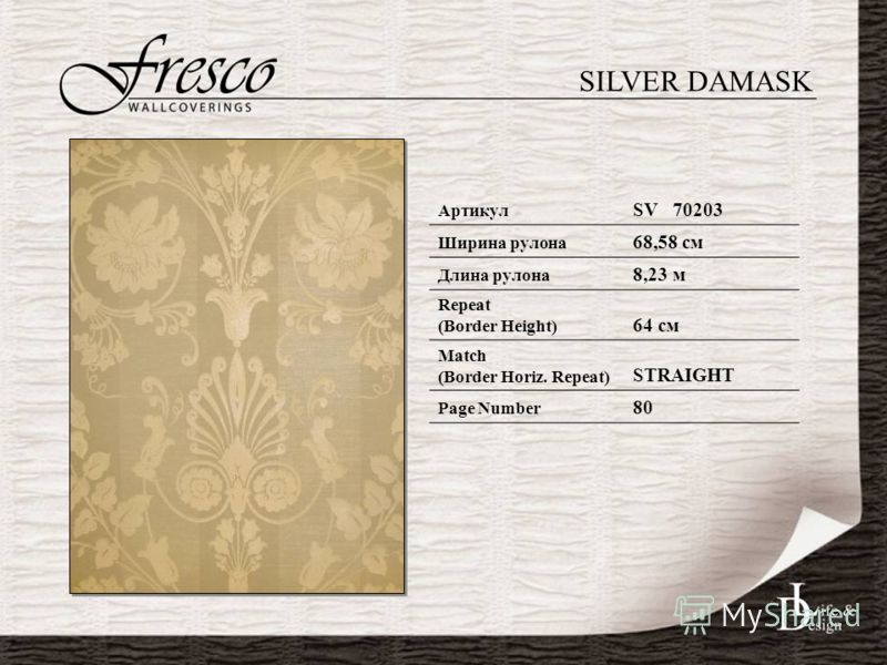 SILVER DAMASK Артикул SV 70203 Ширина рулона 68,58 см Длина рулона 8,23 м Repeat (Border Height) 64 см Match (Border Horiz. Repeat) STRAIGHT Page Number 80
