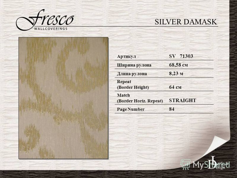 SILVER DAMASK Артикул SV 71303 Ширина рулона 68,58 см Длина рулона 8,23 м Repeat (Border Height) 64 см Match (Border Horiz. Repeat) STRAIGHT Page Number 84