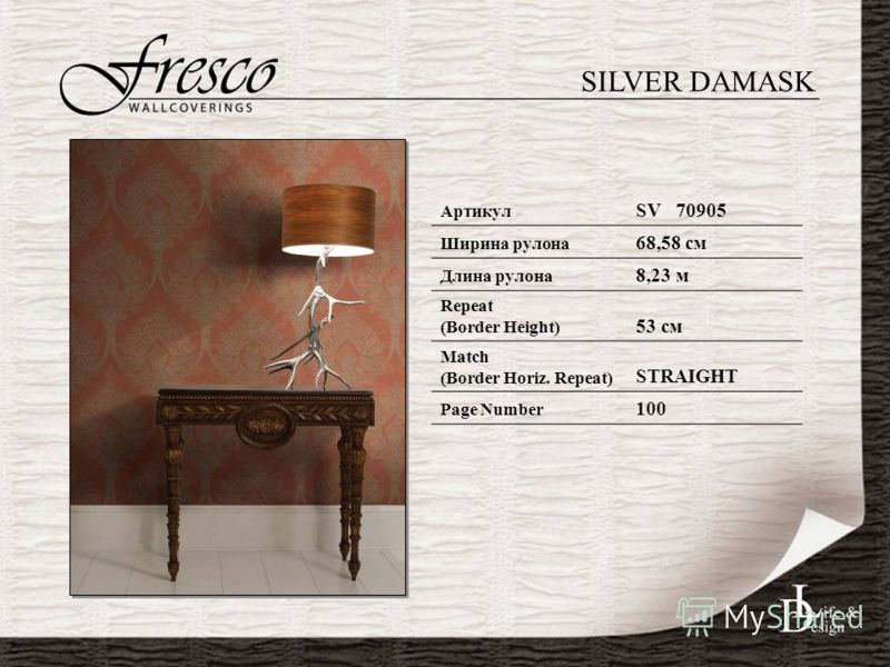 SILVER DAMASK Артикул SV 70905 Ширина рулона 68,58 см Длина рулона 8,23 м Repeat (Border Height) 53 см Match (Border Horiz. Repeat) STRAIGHT Page Number 100
