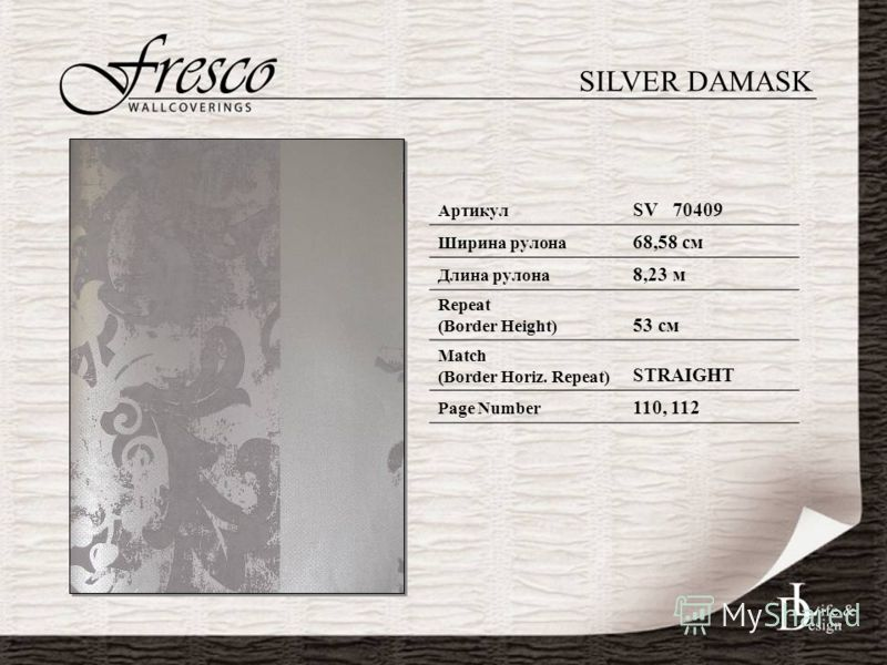 SILVER DAMASK Артикул SV 70409 Ширина рулона 68,58 см Длина рулона 8,23 м Repeat (Border Height) 53 см Match (Border Horiz. Repeat) STRAIGHT Page Number 110, 112