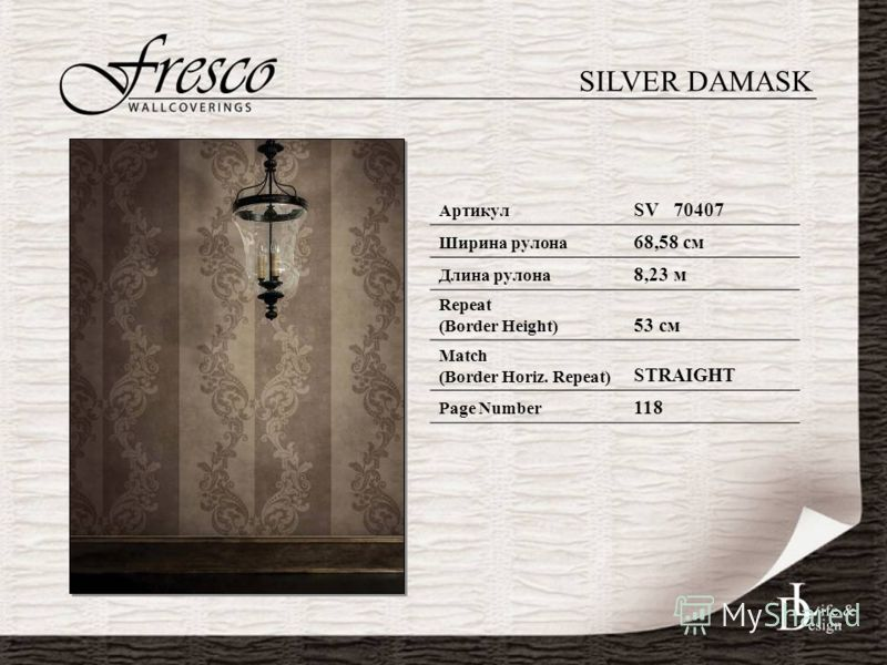 SILVER DAMASK Артикул SV 70407 Ширина рулона 68,58 см Длина рулона 8,23 м Repeat (Border Height) 53 см Match (Border Horiz. Repeat) STRAIGHT Page Number 118