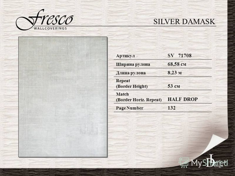 SILVER DAMASK Артикул SV 71708 Ширина рулона 68,58 см Длина рулона 8,23 м Repeat (Border Height) 53 см Match (Border Horiz. Repeat) HALF DROP Page Number 132
