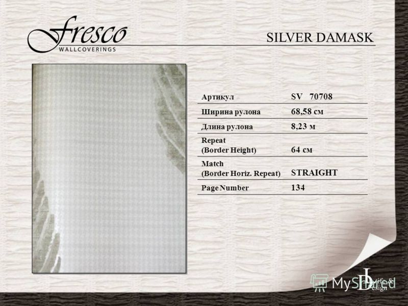 SILVER DAMASK Артикул SV 70708 Ширина рулона 68,58 см Длина рулона 8,23 м Repeat (Border Height) 64 см Match (Border Horiz. Repeat) STRAIGHT Page Number 134
