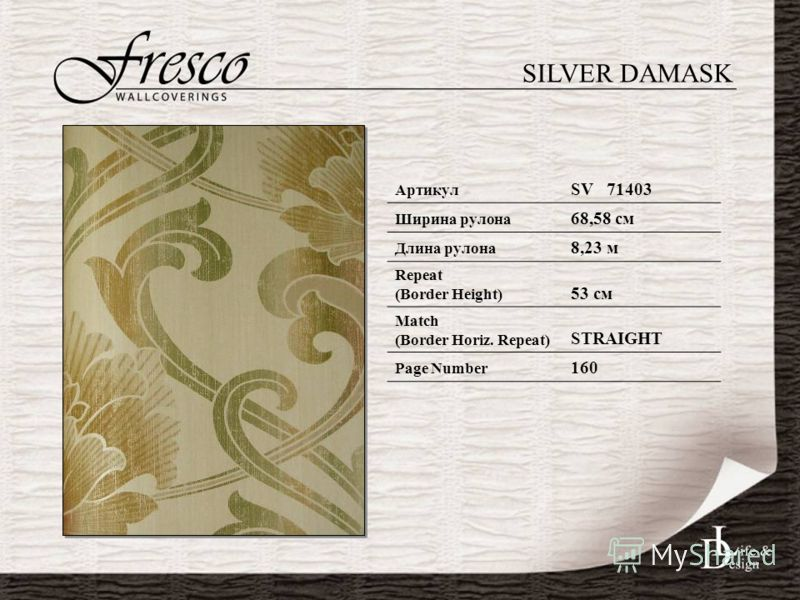 SILVER DAMASK Артикул SV 71403 Ширина рулона 68,58 см Длина рулона 8,23 м Repeat (Border Height) 53 см Match (Border Horiz. Repeat) STRAIGHT Page Number 160