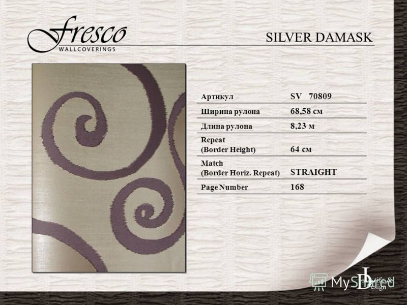 SILVER DAMASK Артикул SV 70809 Ширина рулона 68,58 см Длина рулона 8,23 м Repeat (Border Height) 64 см Match (Border Horiz. Repeat) STRAIGHT Page Number 168