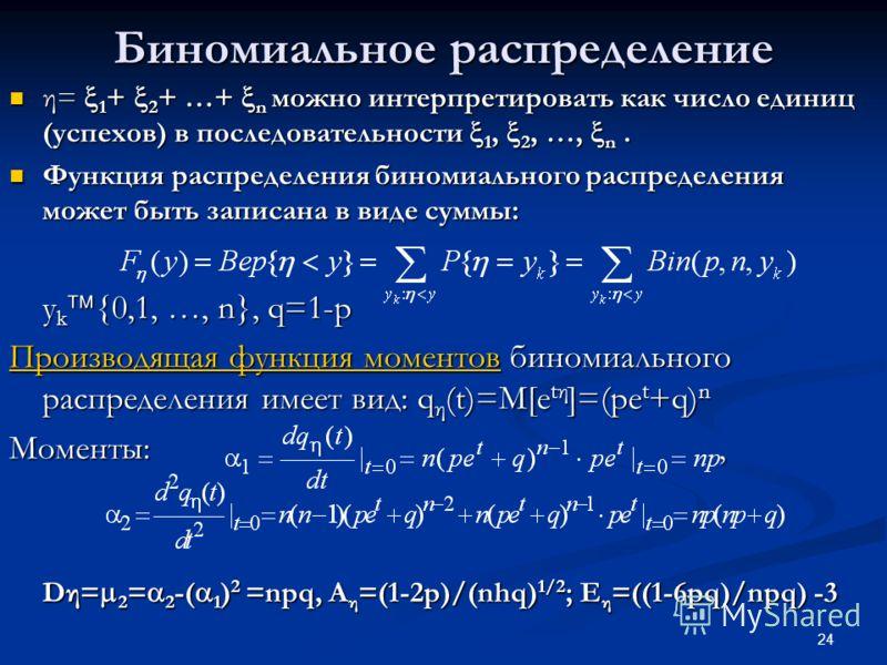 24 Биномиальное распределение η= 1 + 2 + …+ n можно интерпретировать как число единиц (успехов) в последовательности 1, 2, …, n. η= 1 + 2 + …+ n можно интерпретировать как число единиц (успехов) в последовательности 1, 2, …, n. Функция распределения