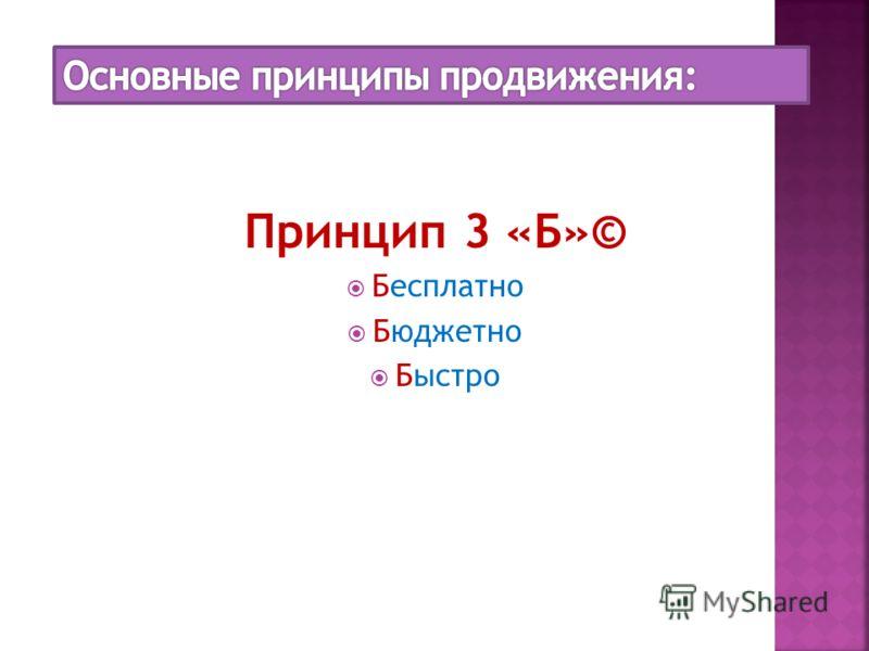 Принцип 3 «Б»© Бесплатно Бюджетно Быстро