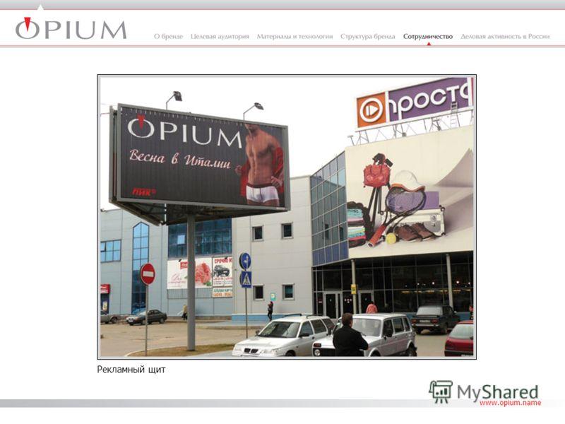 www.opium.name Рекламный щит