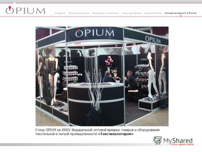 www.opium.name Стенд OPIUM на XXXIV Федеральной оптовой ярмарке товаров и оборудования текстильной и легкой промышленности «Текстильлегпром»