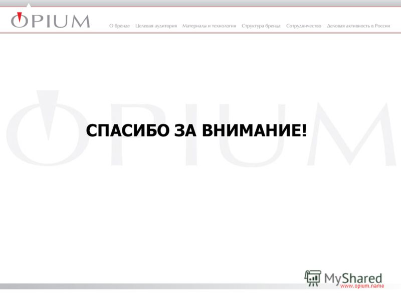 www.opium.name СПАСИБО ЗА ВНИМАНИЕ!
