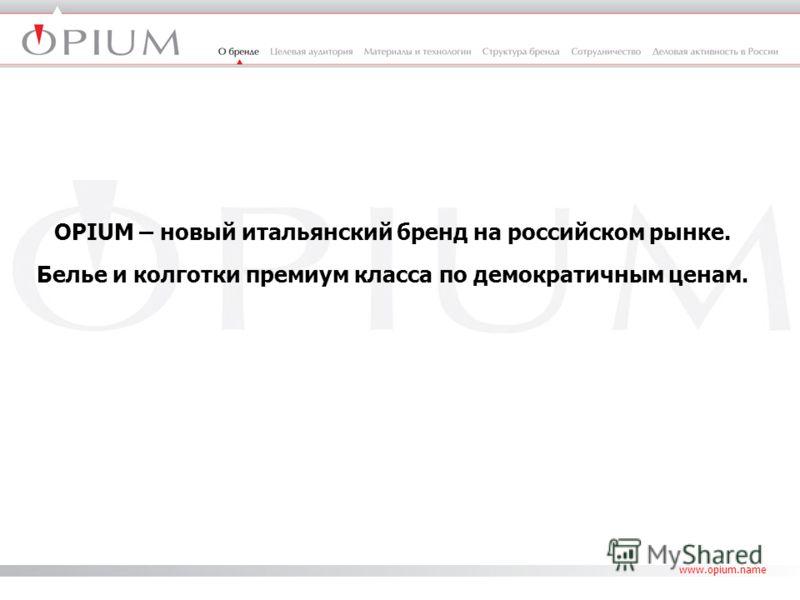 www.opium.name OPIUM – новый итальянский бренд на российском рынке. Белье и колготки премиум класса по демократичным ценам.