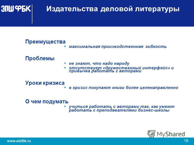 10 www.elsfbk.ru Издательства деловой литературы Преимущества максимальная производственная гибкость Проблемы не знают, что надо народу отсутствует «дружественный интерфейс» и привычка работать с авторами Уроки кризиса в кризис покупают книги более ц