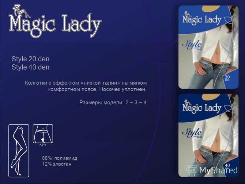 Style 20 den Style 40 den Колготки с эффектом «низкой талии» на мягком комфортном поясе. Носочек уплотнен. Размеры модели: 2 – 3 – 4 88% полиамид 12% эластан