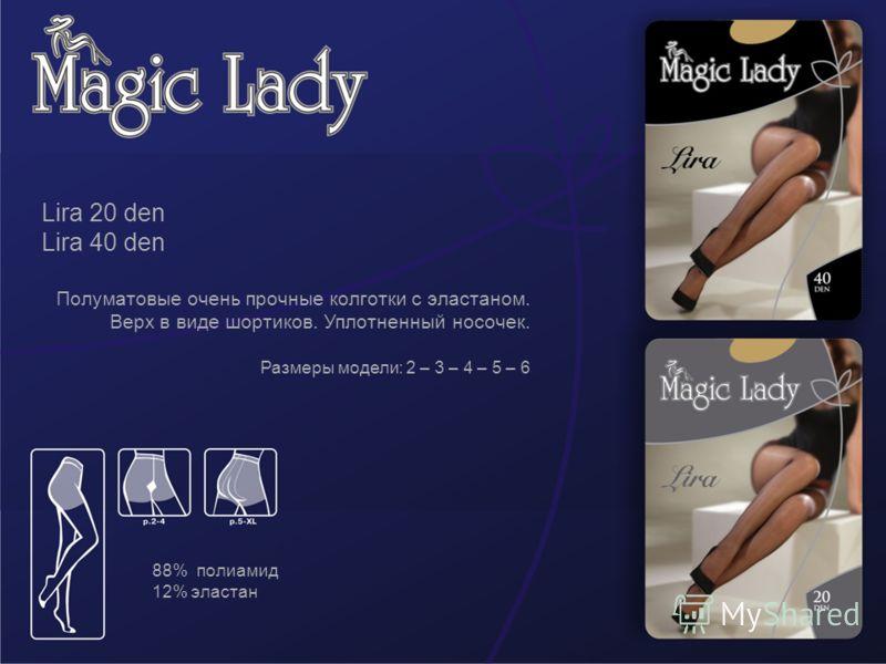 Lira 20 den Lira 40 den Полуматовые очень прочные колготки с эластаном. Верх в виде шортиков. Уплотненный носочек. Размеры модели: 2 – 3 – 4 – 5 – 6 88% полиамид 12% эластан