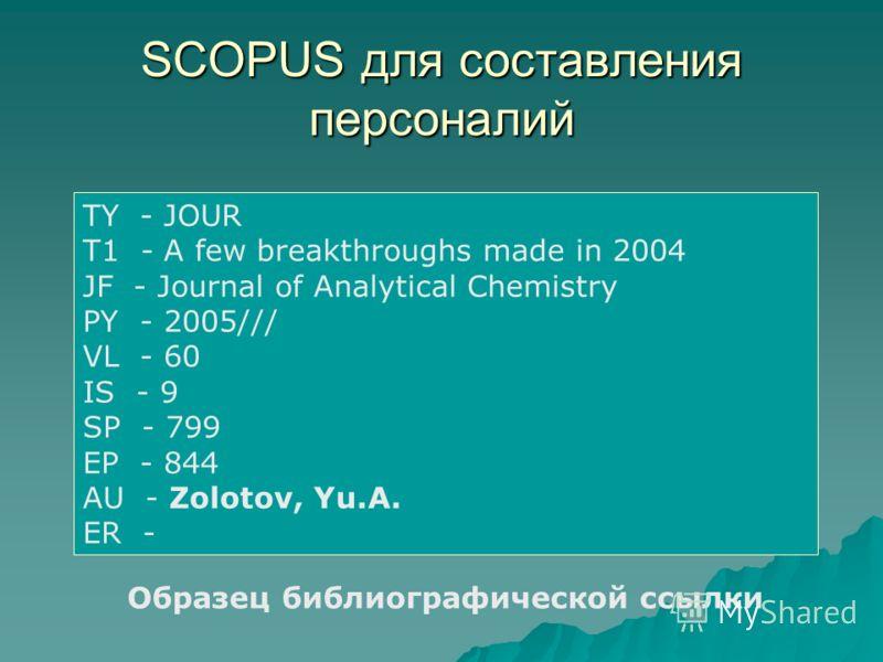 SCOPUS для составления персоналий TY - JOUR T1 - A few breakthroughs made in 2004 JF - Journal of Analytical Chemistry PY - 2005/// VL - 60 IS - 9 SP - 799 EP - 844 AU - Zolotov, Yu.A. ER - Образец библиографической ссылки