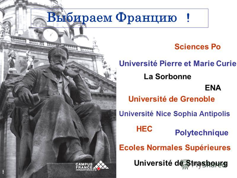 Выбираем Францию ! Sciences Po La Sorbonne HEC Université Pierre et Marie Curie Ecoles Normales Supérieures Polytechnique ENA Université de Strasbourg Université de Grenoble Université Nice Sophia Antipolis