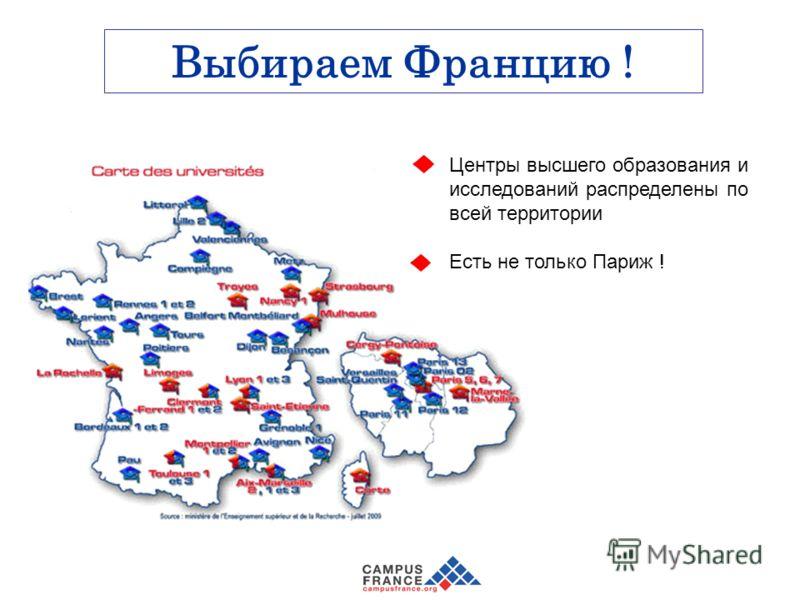 Выбираем Францию ! Центры высшего образования и исследований распределены по всей территории Есть не только Париж !