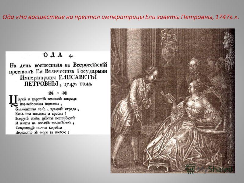 Ода «На восшествие на престол императрицы Ели заветы Петровны, 1747г.».