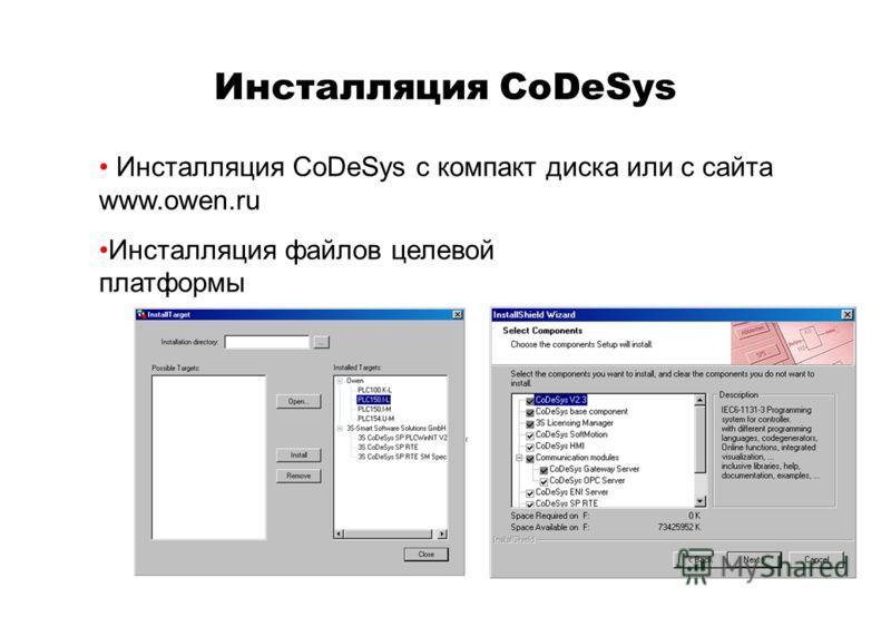 Инсталляция CoDeSys с компакт диска или с сайта www.owen.ru Инсталляция файлов целевой платформы Инсталляция CoDeSys
