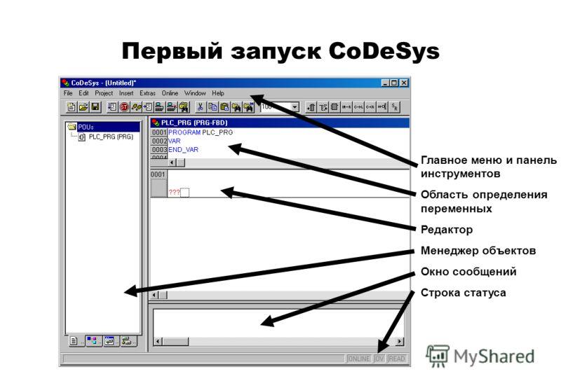 Главное меню и панель инструментов Область определения переменных Редактор Менеджер объектов Окно сообщений Строка статуса Первый запуск CoDeSys