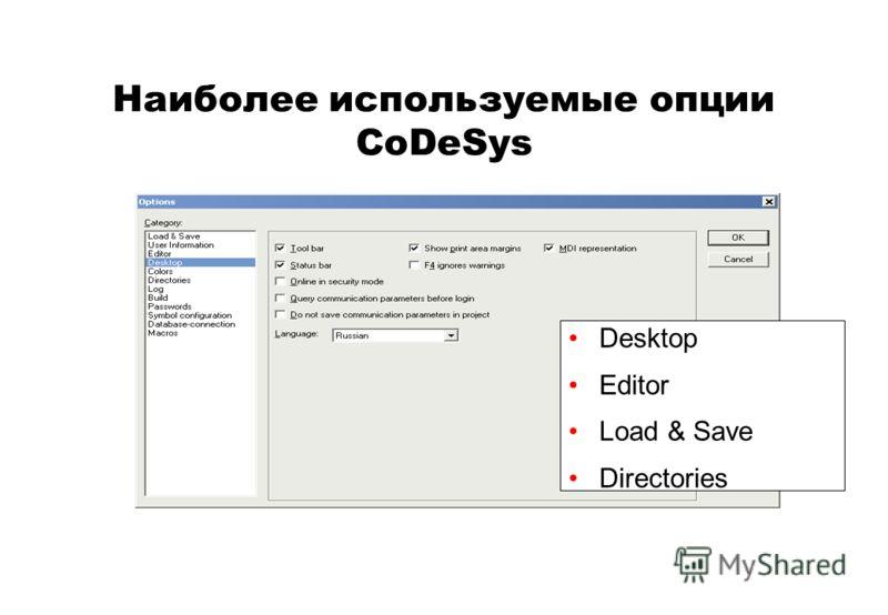 Desktop Editor Load & Save Directories Наиболее используемые опции CoDeSys