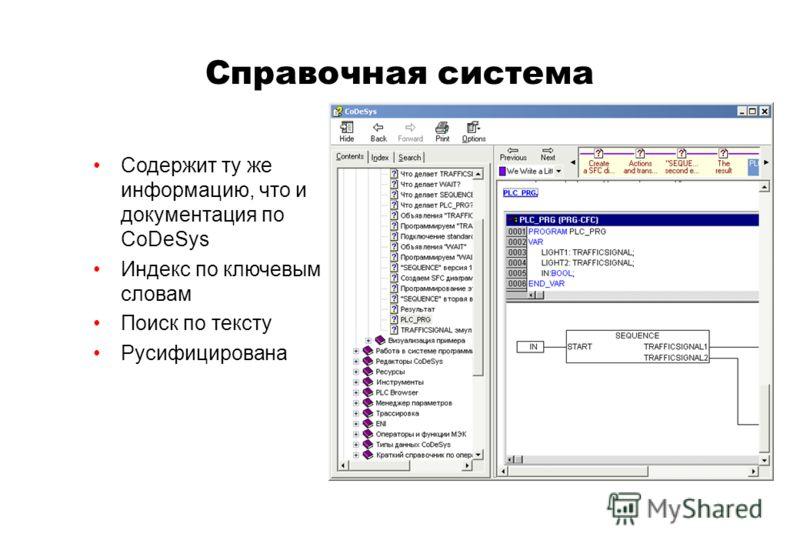 Справочная система Содержит ту же информацию, что и документация по CoDeSys Индекс по ключевым словам Поиск по тексту Русифицирована