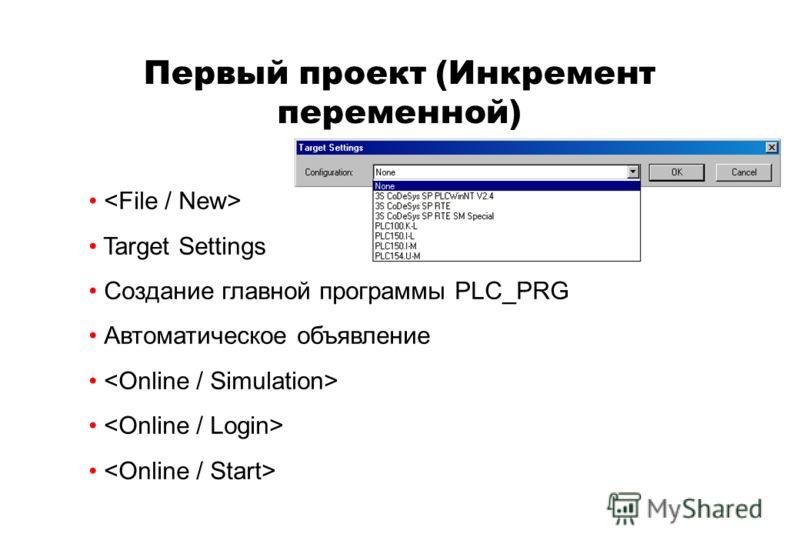 Target Settings Создание главной программы PLC_PRG Автоматическое объявление Первый проект (Инкремент переменной)