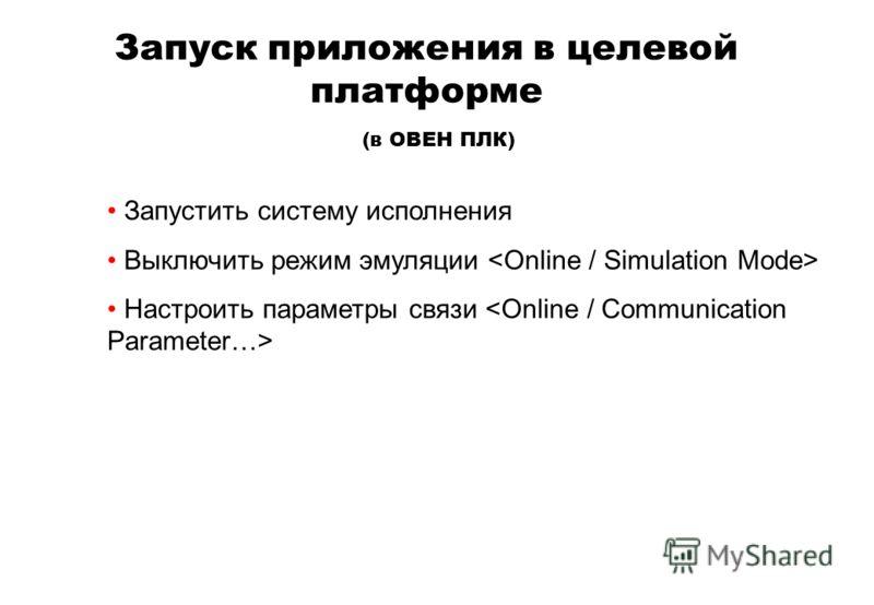 (в ОВЕН ПЛК) Запустить систему исполнения Выключить режим эмуляции Настроить параметры связи Запуск приложения в целевой платформе