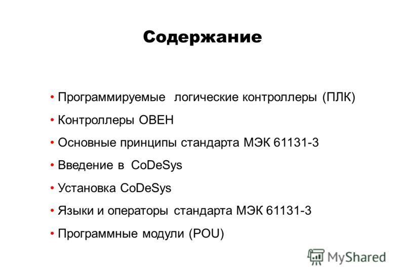 Программируемые логические контроллеры (ПЛК) Контроллеры ОВЕН Основные принципы стандарта МЭК 61131-3 Введение в CoDeSys Установка CoDeSys Языки и операторы стандарта МЭК 61131-3 Программные модули (POU) Содержание