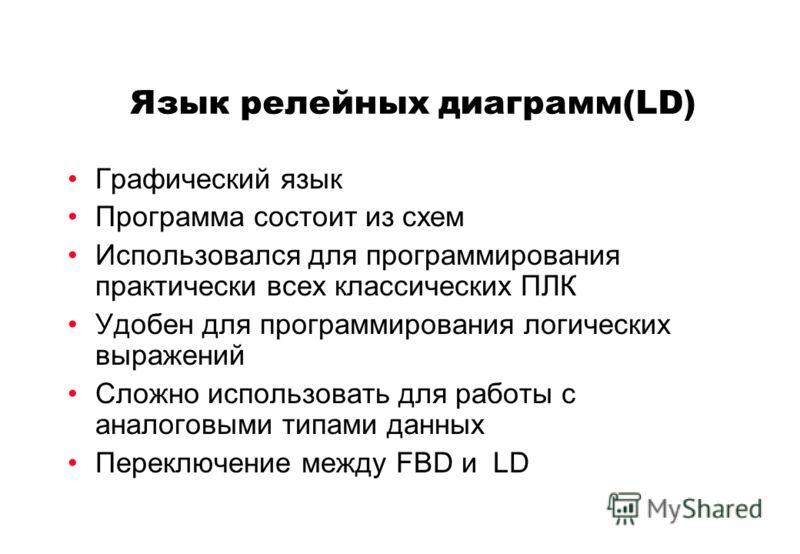 Язык релейных диаграмм(LD) Графический язык Программа состоит из схем Использовался для программирования практически всех классических ПЛК Удобен для программирования логических выражений Сложно использовать для работы с аналоговыми типами данных Пер